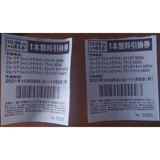 セブンイレブン ジョージア ジャパンクラフト無料引換券 2枚(フード/ドリンク券)