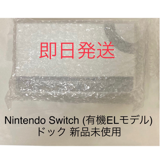 Nintendo Switch - Nintendo Switch ニンテンドースイッチ 有機ELモデル ドック