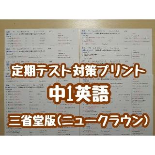 英語教材·定期テスト対策プリント (中学1年生) (ニュークラウンR3年度版)