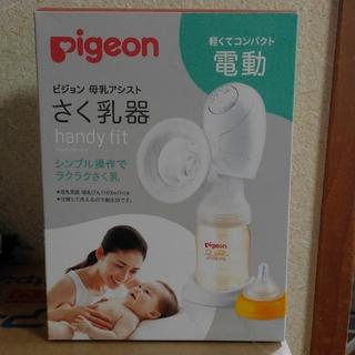 Pigeon - Pigeon ピジョン 搾乳機 電動 ハンディフィット Handy Fit