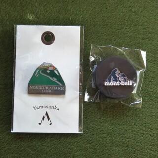 モンベル(mont bell)の【未使用】乗鞍岳ピンバッチ&mont-bellオリジナルピンバッチ 2個セット(登山用品)