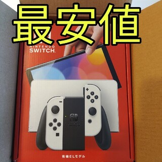 Nintendo Switch - 【早い者勝ち】新型Nintendo Switch  有機ELモデル ホワイト