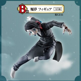 BANDAI - 一番くじ 鬼滅の刃 B賞 魘夢 えんむ フィギュア