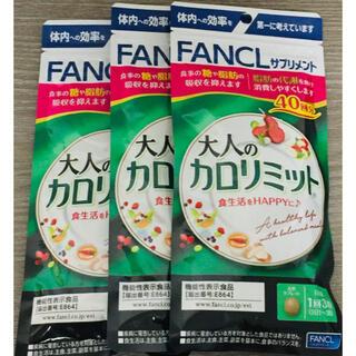 FANCL - FANCL 大人のカロリミット 40回分 3袋
