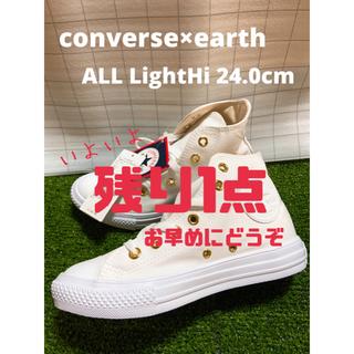 CONVERSE - 【コンバース】converse×earth ALLSTAR Hi  24センチ