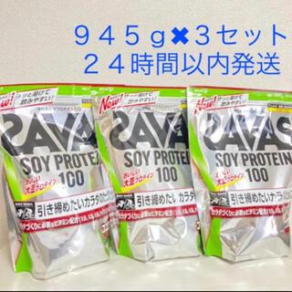ザノースフェイス(THE NORTH FACE)の【3セット】ザバス(SAVAS) ソイプロテイン ココア味 大豆 減量 945g(その他)