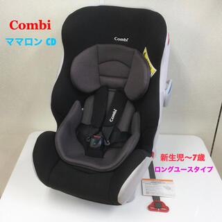 combi - ☆コンビ☆軽量&簡単取付 長く使えるチャイルドシート ママロン CD