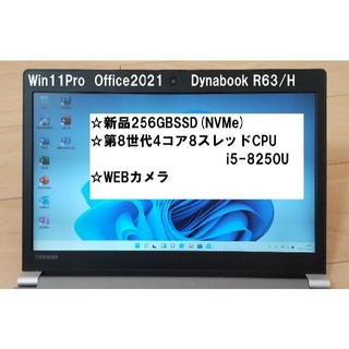 東芝 - WIN11 Office2021 Dynabook R63/H 第8世代i5
