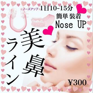 ♢ノーズアップ♢300円 美鼻 理想鼻 鼻矯正 鼻整形 サイズ調整可 (フェイスローラー/小物)