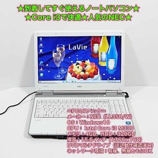 エヌイーシー(NEC)の★到着してすぐ使えるノートパソコン★Core i3★NEC★MSOffice★(ノートPC)