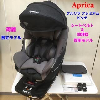 Aprica - 綺麗!アップリカ ISOFIX対応チャイルドシート クルリラ プレミアム ビッテ