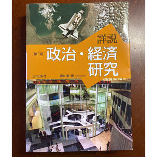 詳説政治・経済研究 第3版