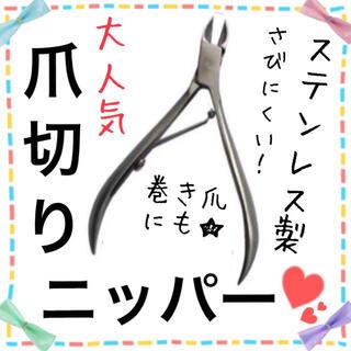 ニッパー型爪切り*プロ仕様 巻き爪・変形爪 最安値(ネイルケア)