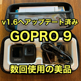 GoPro - 【美品】Go pro hero 9 バージョン1.6にアップデート済み