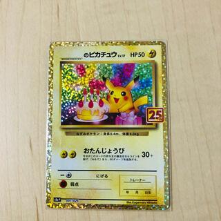 ポケモン - 25th ピカチュウ おたんじょうび ポケモンカード