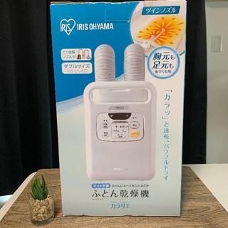 アイリスオーヤマ - 【新品未開封】【メーカー保証有り】ふとん乾燥機 FK-W1-WP