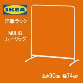 IKEA - イケア IkEA シングルハンガーラック 洋服ラック 74x90 cm
