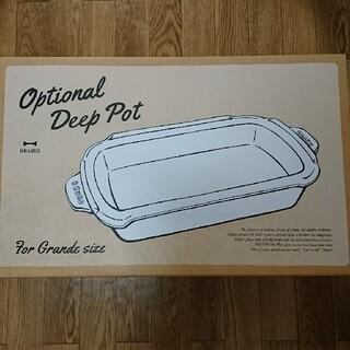 ブルーノ ホットプレート グランデサイズ用 深鍋 BRUNO