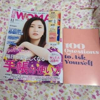 日経 WOMAN (ウーマン) 2021年 11月号 雑誌と100の質問ノート