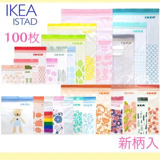 IKEA - IKEA イケア ジップロック 100枚 / ISTAD/ フリーザーバッグ