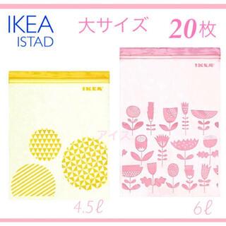 イケア(IKEA)のIKEA イケア ジップロック 20枚 / ISTAD / フリーザーバッグ(収納/キッチン雑貨)
