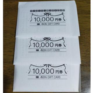 AEON - イオン株主優待 ギフトカード30,000円