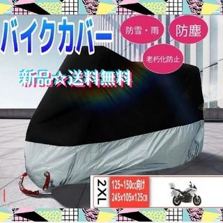 【匿名配送】バイクカバー 2XL 中型 大型 防水 雨対策 耐熱 原付 厚手(その他)