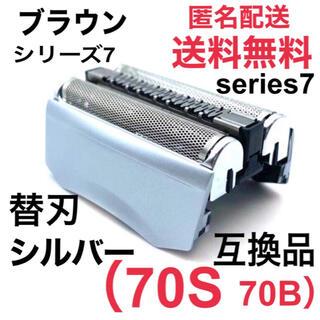 ブラウン(BRAUN)のブラウン シリーズ7 替刃 互換品 網刃 一体型 シェーバー 70S 70B(メンズシェーバー)