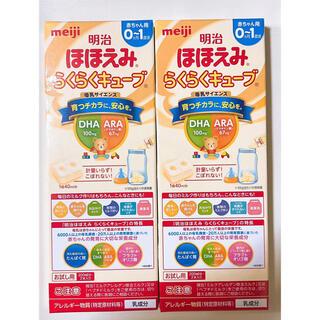明治 - 明治 Meiji ほほえみ らくらくキューブ お試しに ミルク