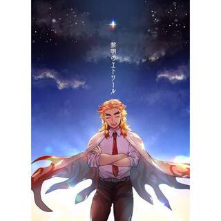 黎明のエトワール [鬼滅の刃]キメツ学園 【定価】1642円