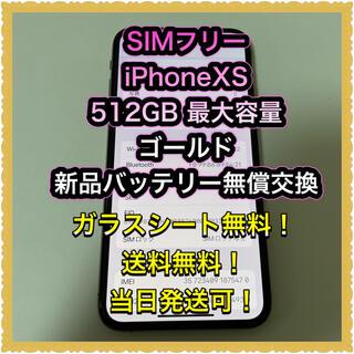 アイフォーン(iPhone)の■SIMフリーiPhoneXS  512GB ゴールド 判定◯ 残債なし■(スマートフォン本体)