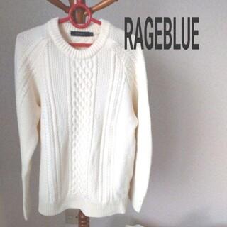 レイジブルー(RAGEBLUE)のレイジブルー ケーブルニット ベージュ(ニット/セーター)