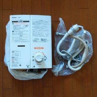 Rinnai - 湯沸かし器