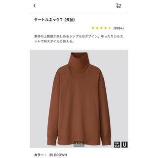UNIQLO - UNIQLO U ユニクロユー タートルネックTシャツ ブラウン M