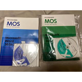 モス(MOS)のユーキャン MOS対策(資格/検定)