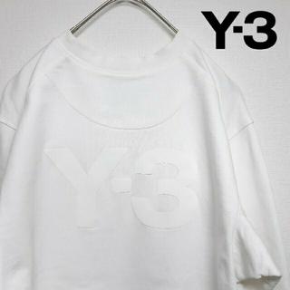 ワイスリー(Y-3)の【レア】Y-3 ヨウジヤマモト アディダス スウェット ビッグロゴ  ホワイト(スウェット)