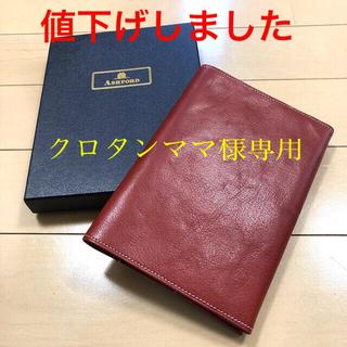 【未使用】ASHFORD ブックカバー 赤茶色
