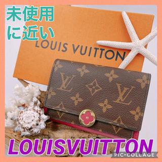 LOUIS VUITTON - 高級感満載❤️❤️ ヴィトン ポルトフォイユ フロールコンパクト フューシャ
