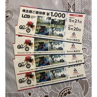 アサヒ(アサヒ)のあさひ 株主優待 4000円分(ショッピング)