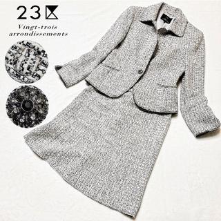 ニジュウサンク(23区)の23区 ツイード スーツ セットアップ サイズ32/32 リバーシブルボタン(スーツ)