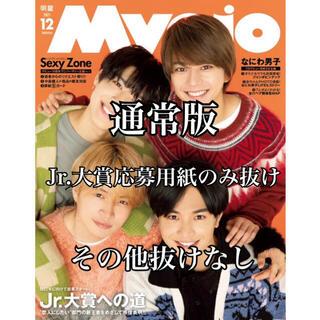 Johnny's - Myojo 2021年12月号 通常版 Jr.大賞応募用紙のみ抜け