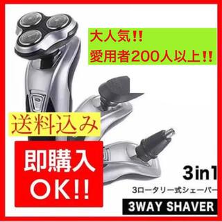 【送料無料】シェーバー 電動シェーバー 髭剃り 3wayシェーバー プレゼント