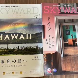 JAL(日本航空) - JAL 機内誌 SKYWARD スカイワード 2021年3、6月号 2冊セット