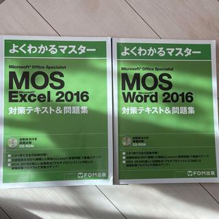 モス(MOS)のMOS Excel Word 対策テキスト&問題集(資格/検定)