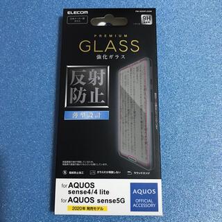 エレコム(ELECOM)のAQUOS sense5G・sense4(lite)用 反射防止ガラスフィルム(保護フィルム)