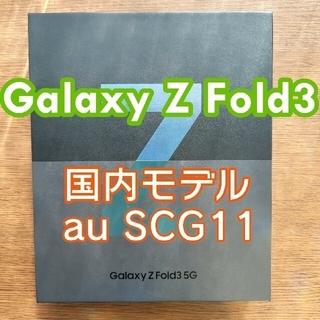 Galaxy - 【新品同様】Galaxy Z Fold3 国内モデル au SCG11