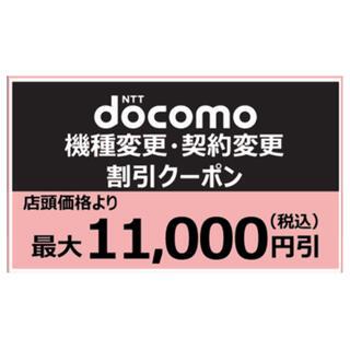 NTTdocomo - docomoクーポン