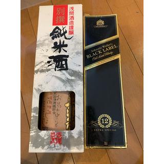 ジョニーウォーカー ブラックラベル12年、浅間酒造純米酒 秘幻