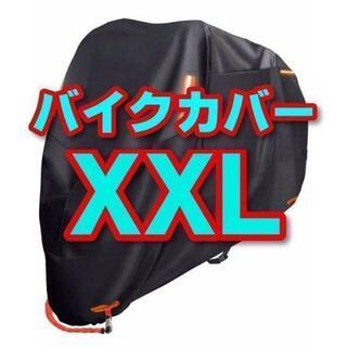 ⭐人気商品 バイクカバーXXL 高品質 防水⭐(その他)