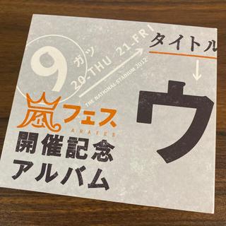 嵐 - 嵐 / ウラ嵐マニア